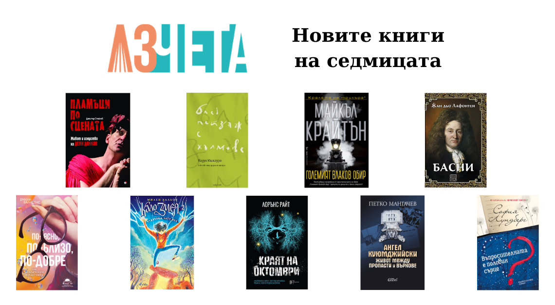 Новите книги на седмицата - 25.10.2020