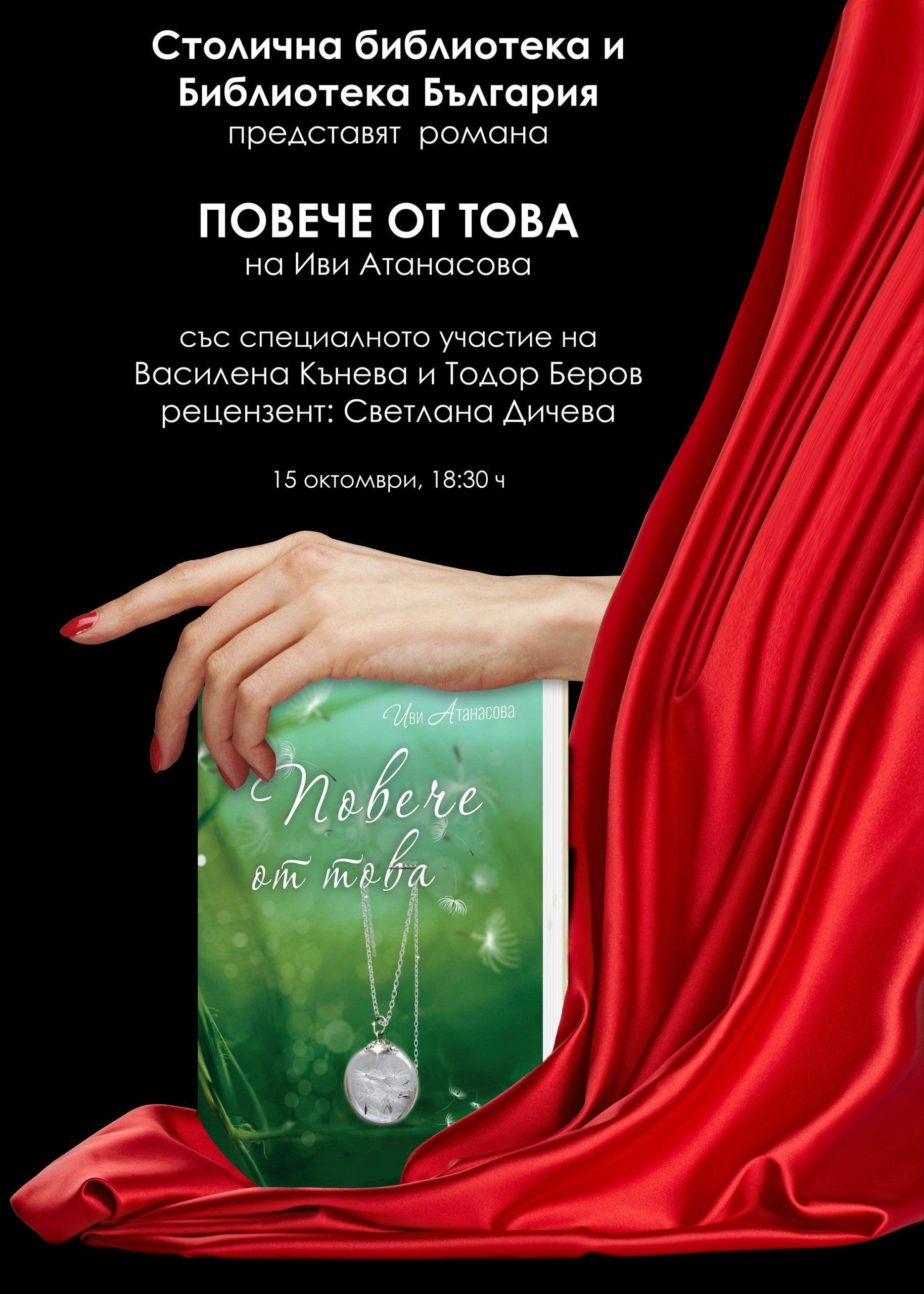"""""""ПОВЕЧЕ ОТ ТОВА"""" - премиера на роман от Иви Атанасова"""