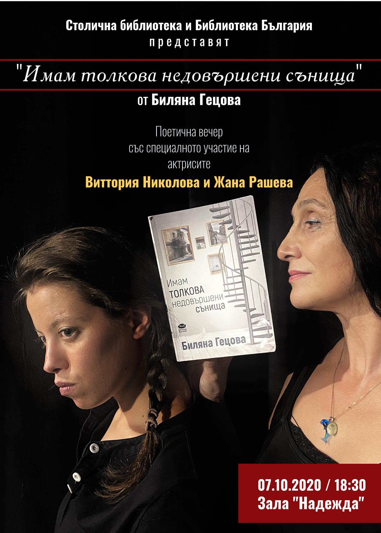 """Премиера на """"Имам толкова недовършени сънища"""" от Биляна Гецова"""
