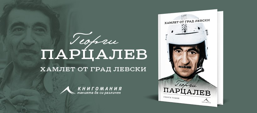 Представяне на книга и филм за Георги Парцалев – Варна