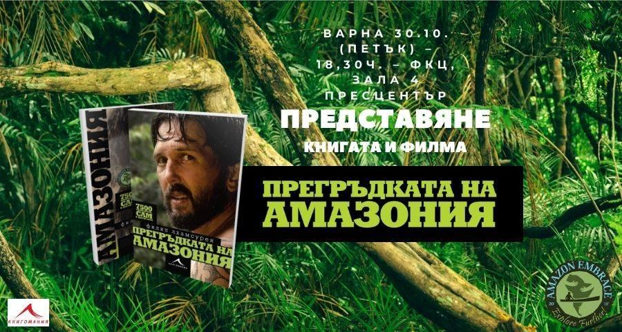 """Представяне на книга и филм """"Прегръдката на Амазония"""" с Филип Лхамсурен във Варна"""