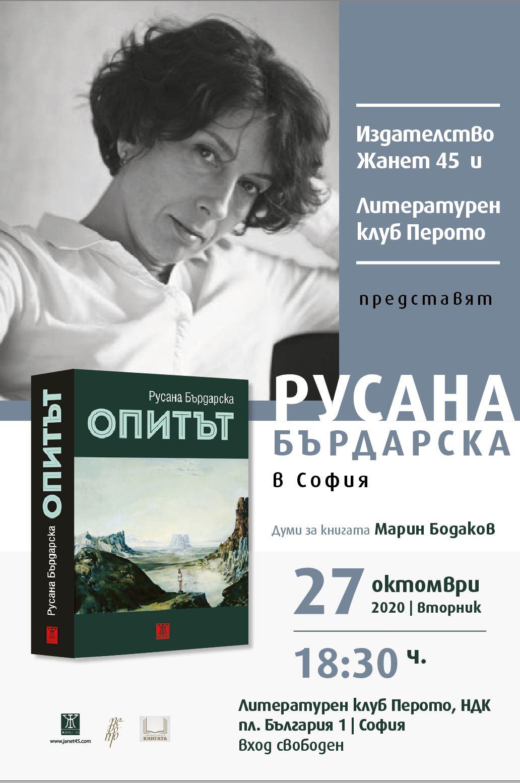 """""""Опитът"""" от Русана Бърдарска в София"""