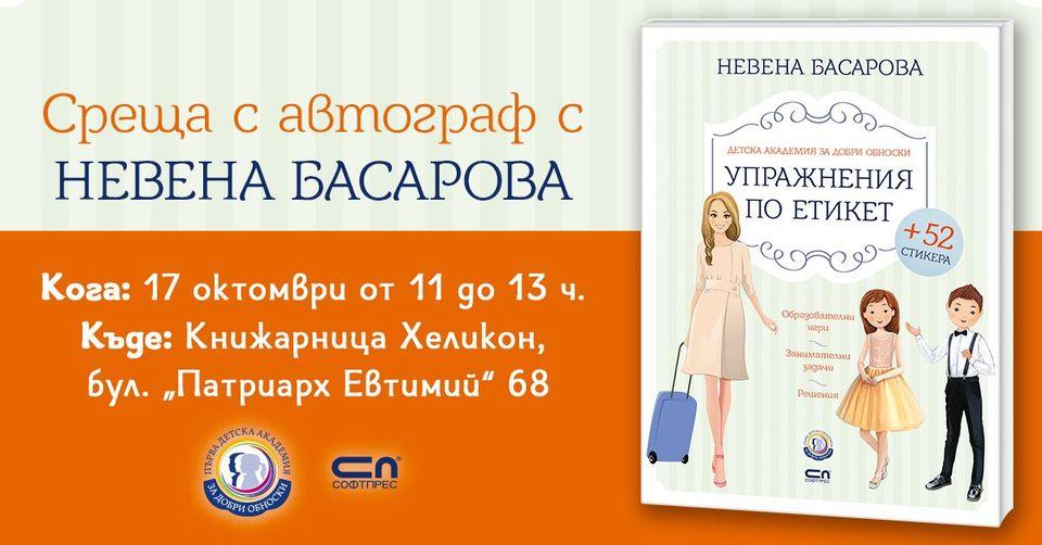Среща с автограф: Невена Басарова