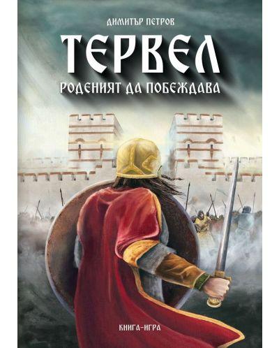 """Представяне на """"Тервел. Роденият да побеждава"""", книга-игра от Димитър Петров"""