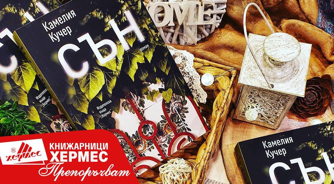 """Книжарници """"Хермес"""" препоръчват – 10 български книги, които да не пропускате"""
