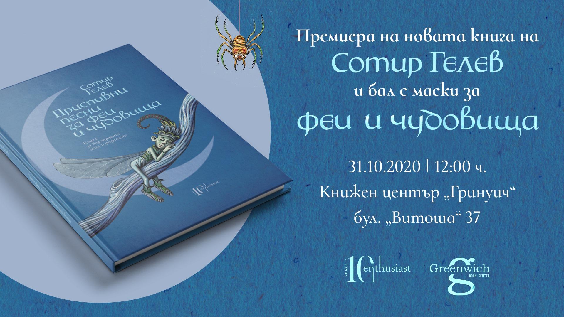 Премиера на новата книга на Сотир Гелев и бал с маски за феи и чудовища
