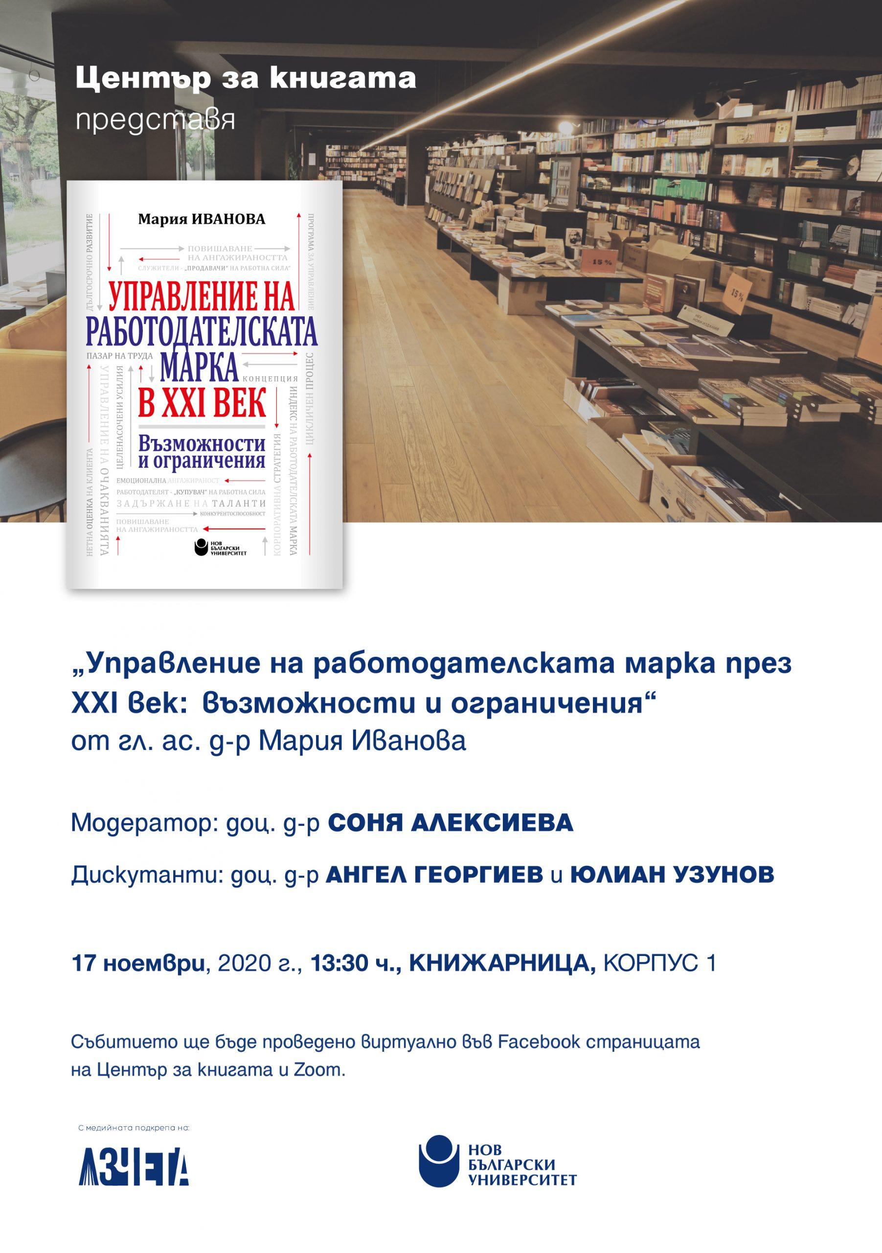 """Виртуално представяне на """"Управление на работодателската марка през XXI век: възможности и ограничения"""""""