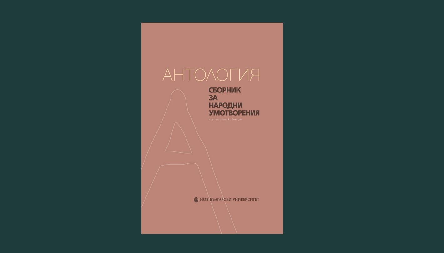 """Антология """"Сборник за народни умотворения (Научен и книжовен дял)"""""""