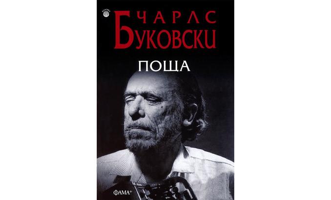 """Читателски клуб на НБУ: Разговор за """"Поща"""" от Чарлс Буковски"""