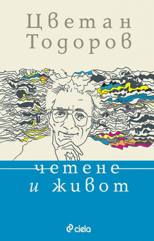 Четене и живот от Цветан Тодоров