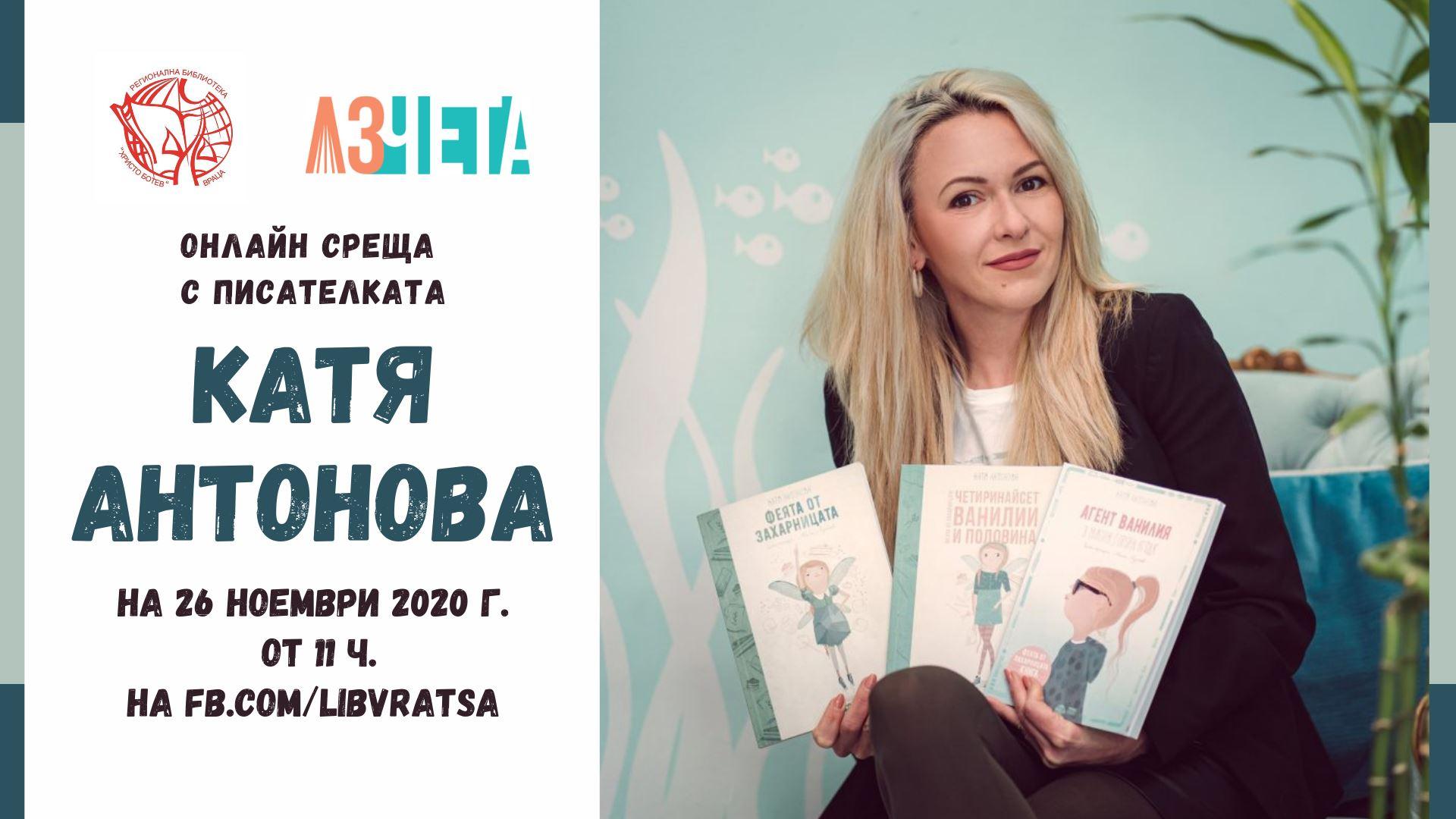 """""""Аз чета"""" и врачанската библиотека представят Катя Антонова"""