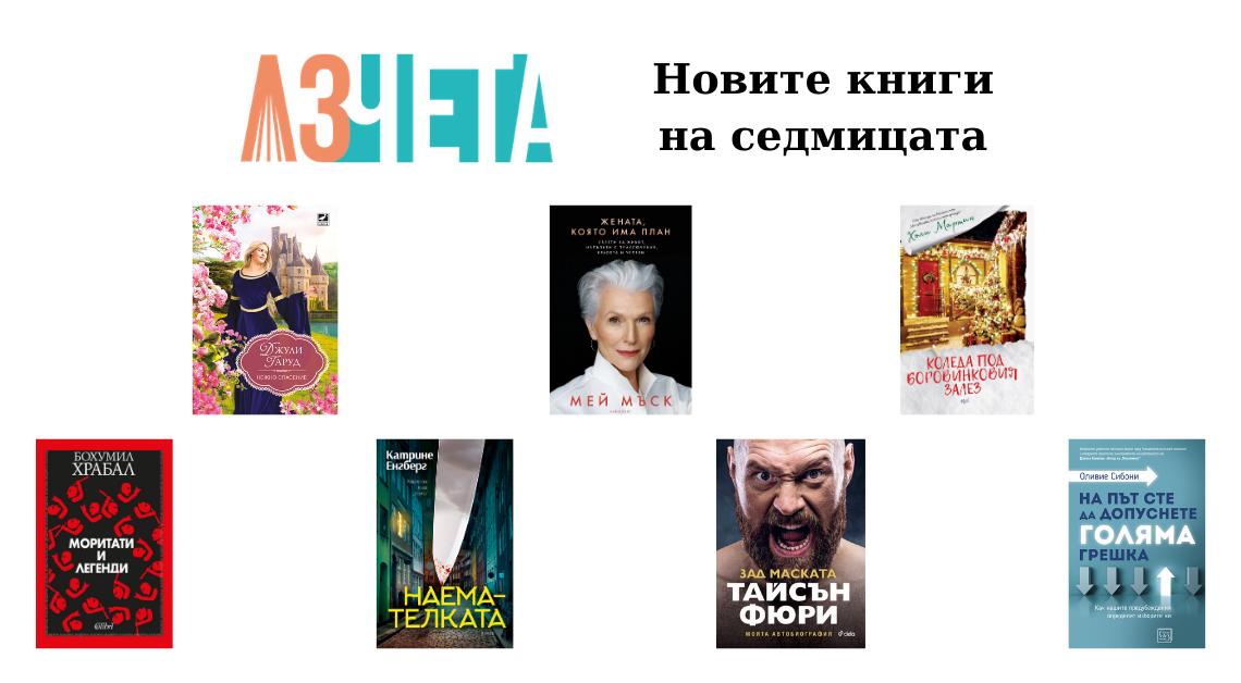 Новите книги на седмицата - 08.11.2020
