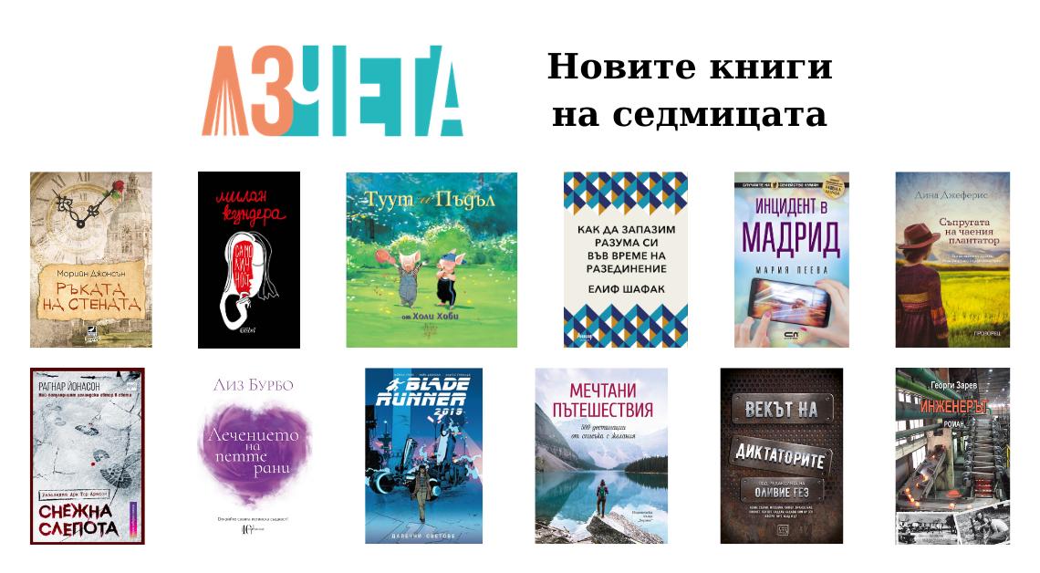 Новите книги на седмицата - 15.11.2020
