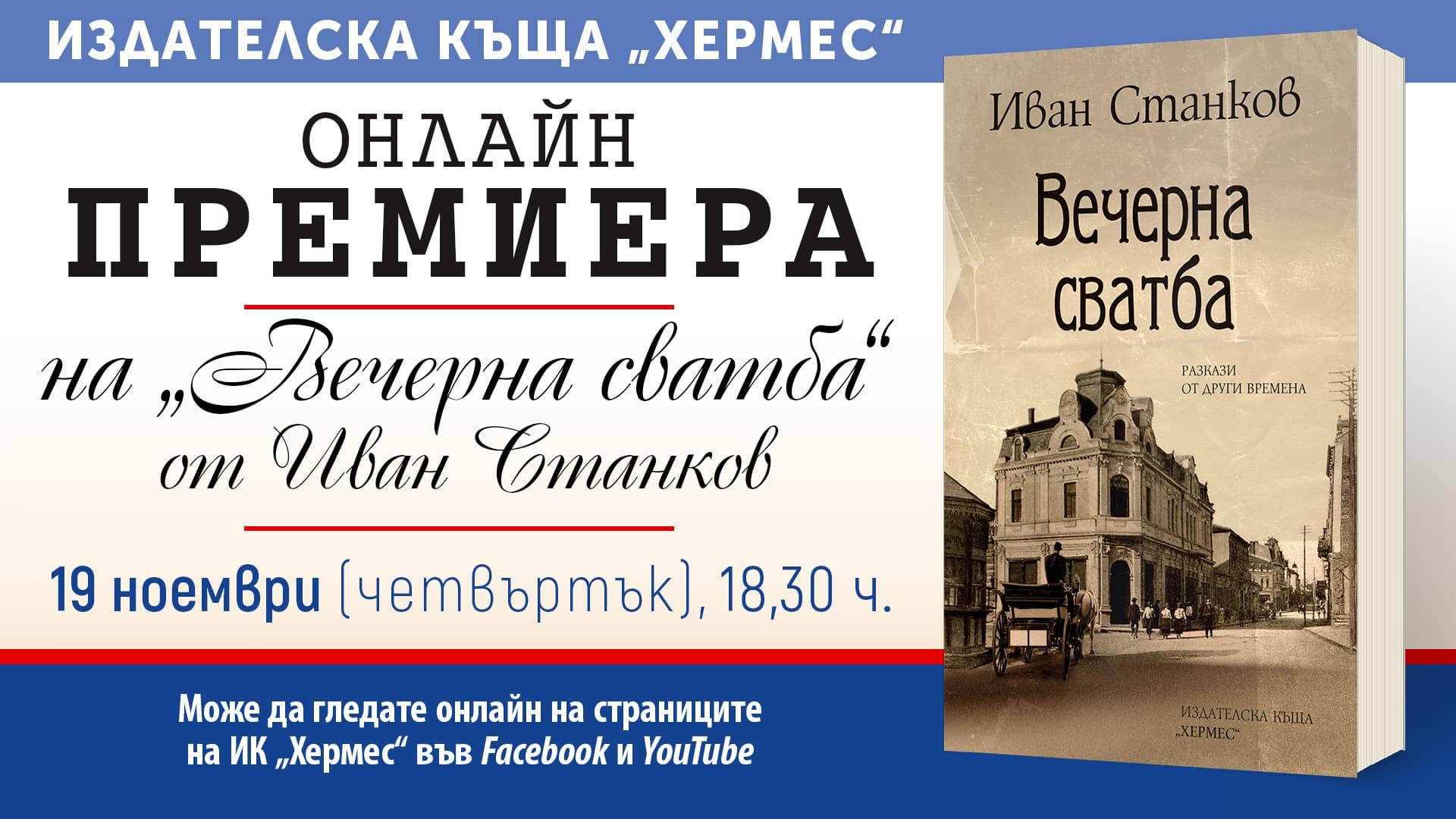 """Онлайн премиера на """"Вечерна сватба"""" от Иван Станков"""