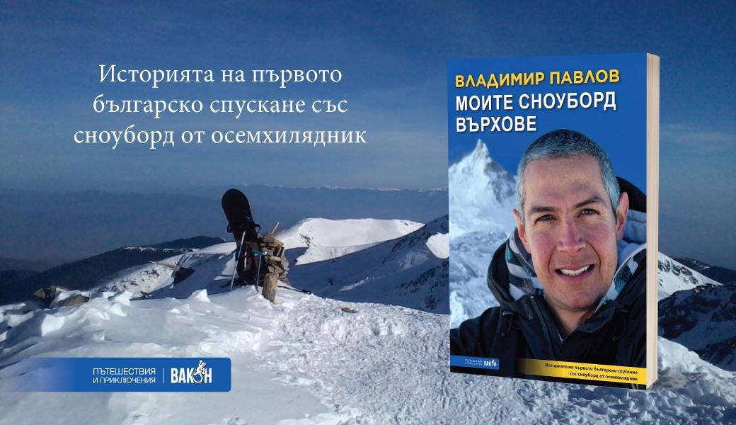 """Премиера на """"Моите сноуборд върхове"""" от Владимир Павлов"""