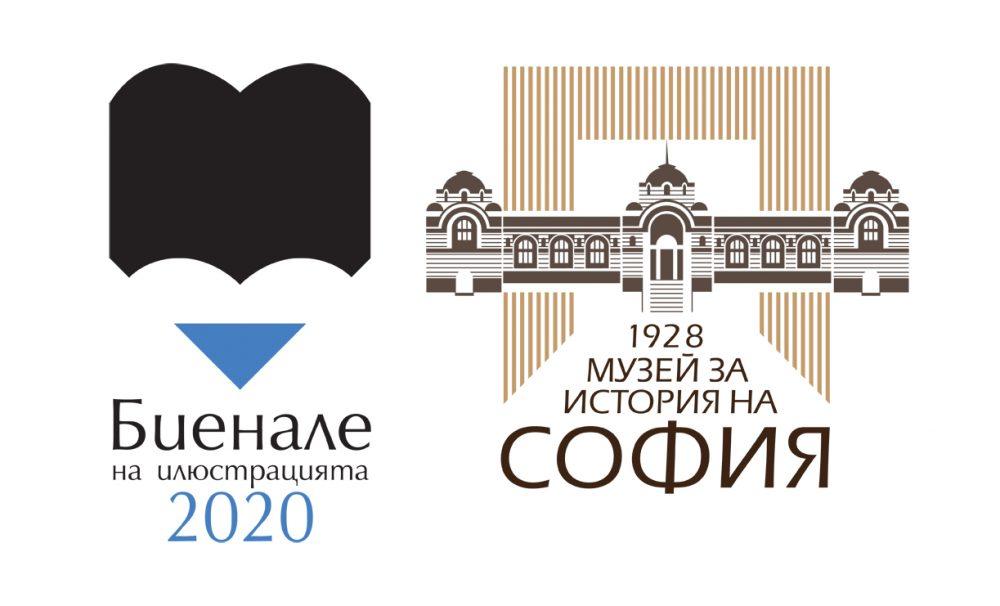 Биенале на Илюстрацията 2020