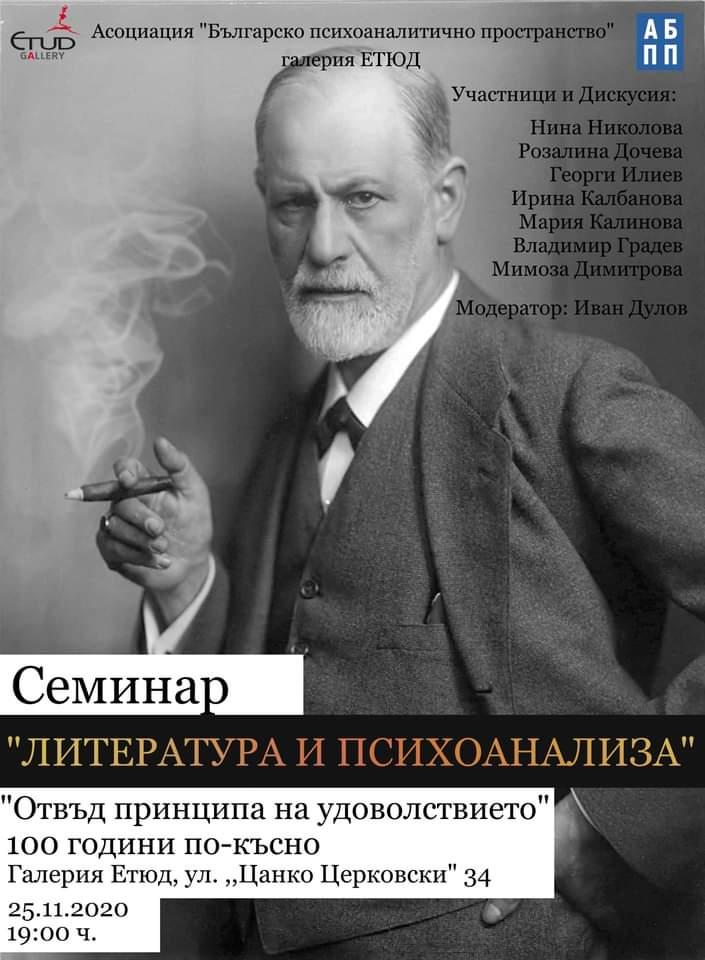 """Семинар """"Литература и психоанализа"""": """"Отвъд принципа на удоволствието"""" 100 години по-късно"""