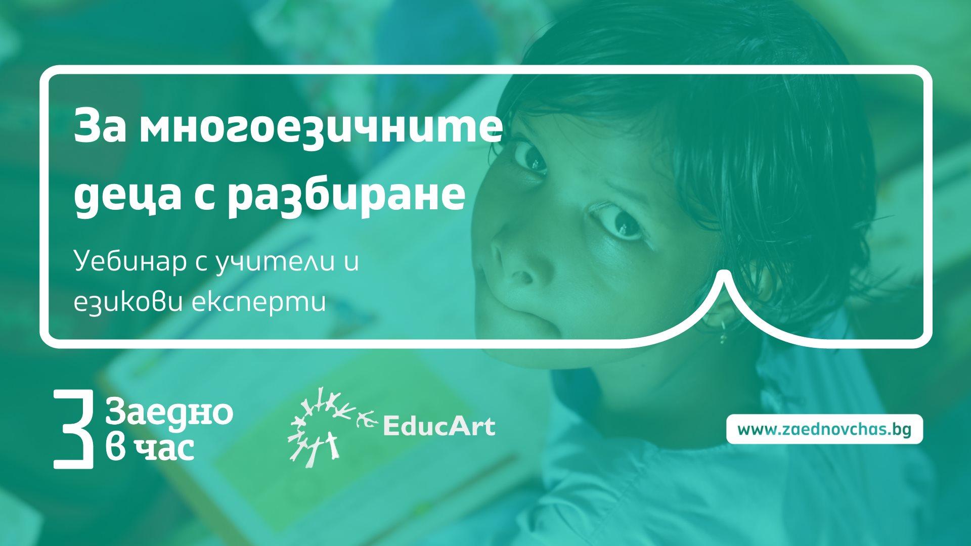 Уебинар: За многоезичните деца с разбиране