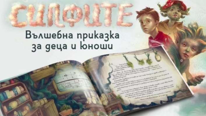 Силфите - вълшебна приказка за деца и юноши