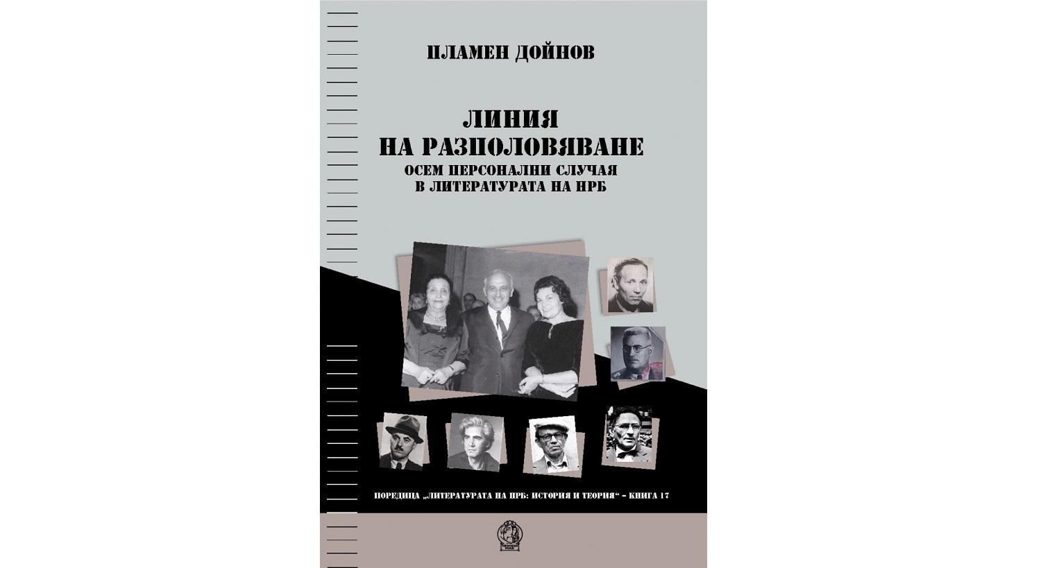 """Представяне на книгата """"Линия на разполовяванe. Осем персонални случая в литературата на НРБ"""" от проф. Пламен Дойнов, д.н."""