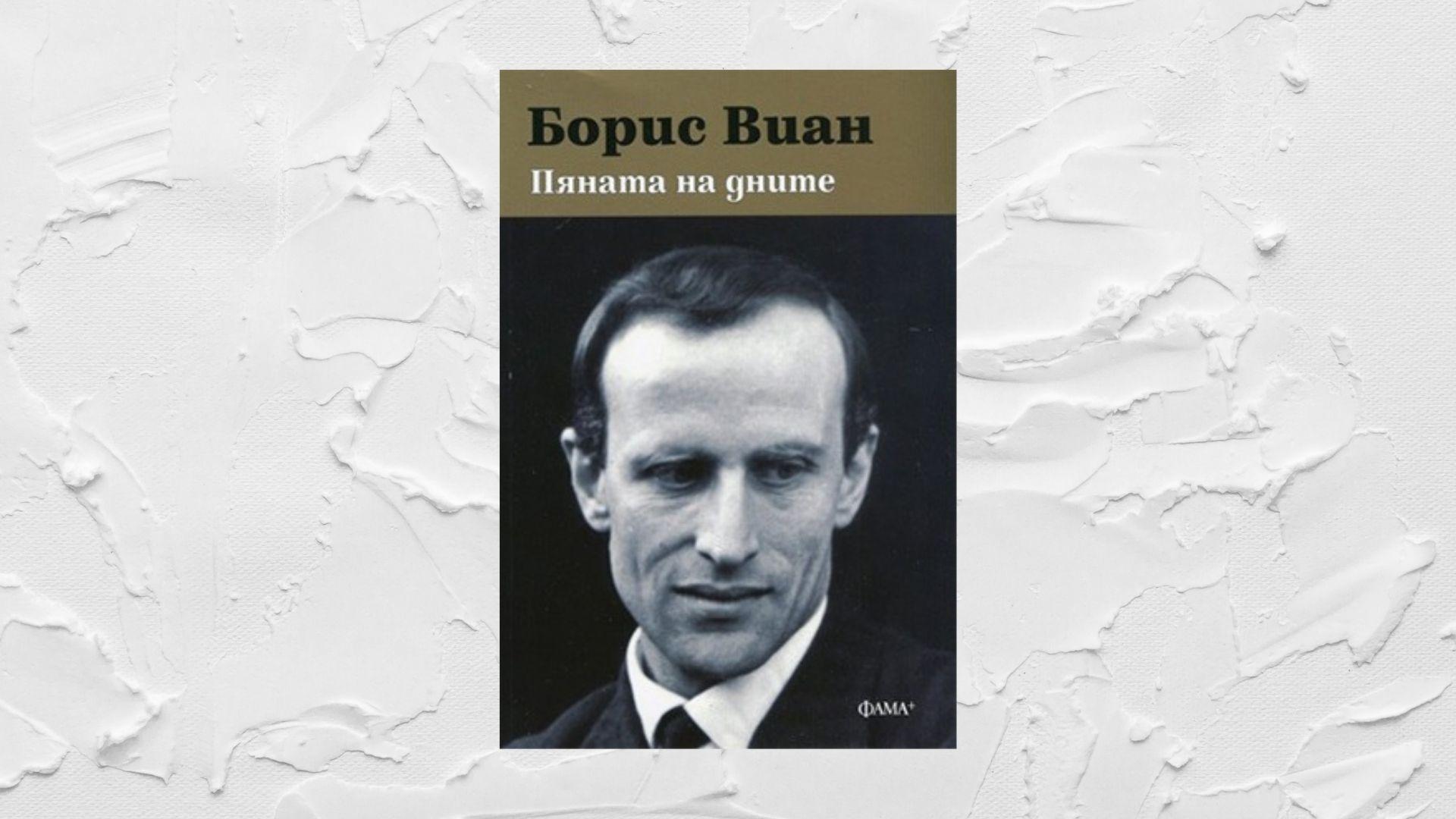 "Читателски клуб на НБУ: Разговор за ""Пяната на дните"" на Борис Виан"