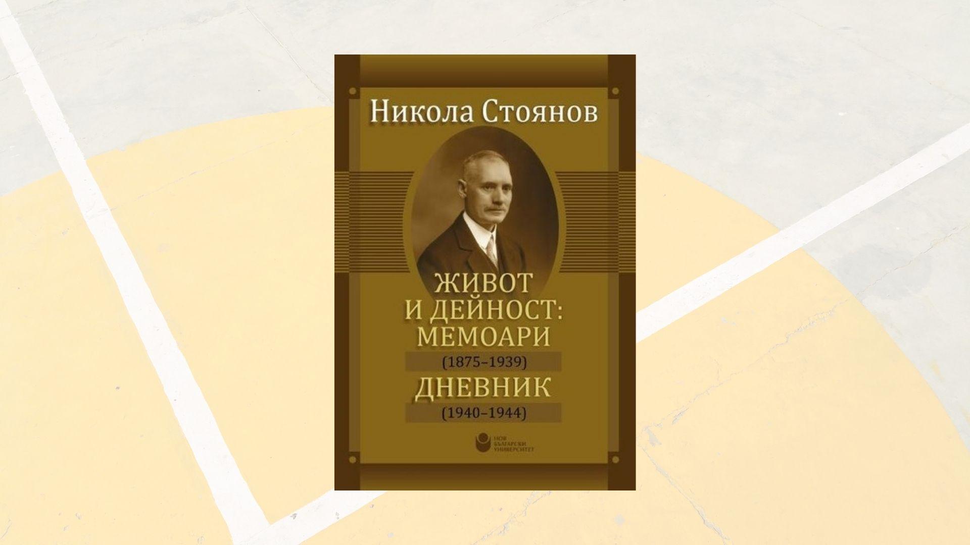 Между мемоарите и дневника на един от строителите на съвременна България