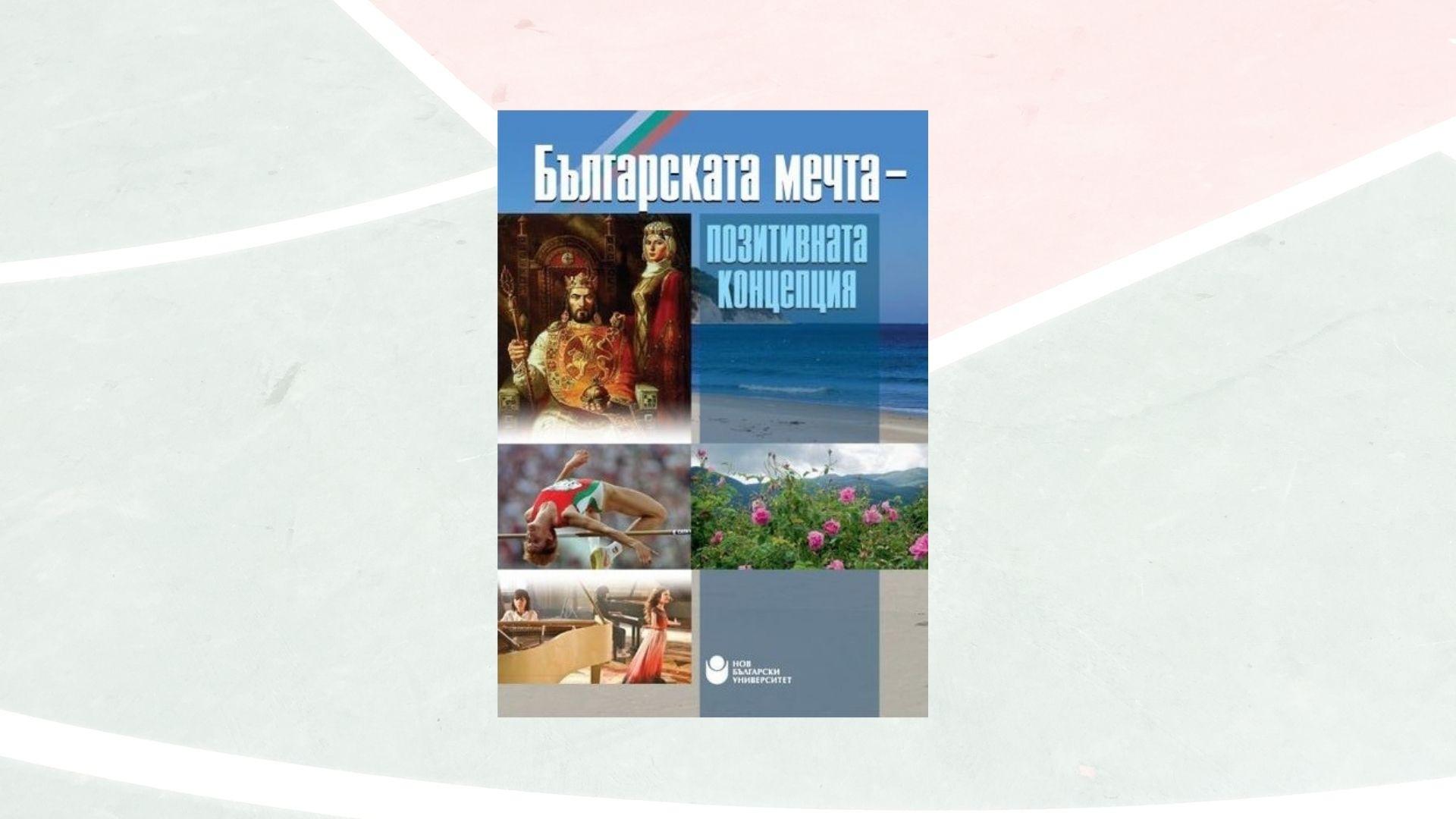 """Представяне на """"Българската мечта – позитивната концепция"""""""