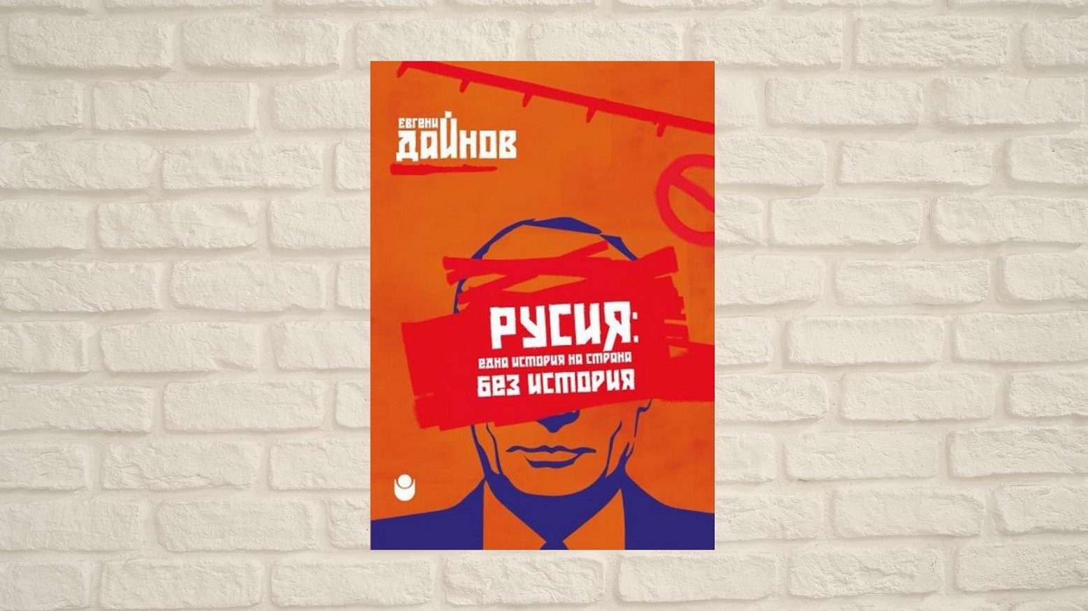 Самонаказващата се Русия: дискусия