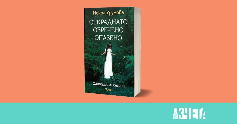 Самодивски сезони - Искра Урумова