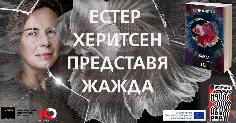 """Естер Херитсен представя романа си """"Жажда"""" онлайн"""