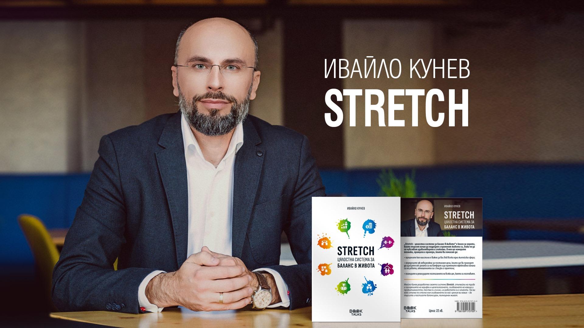 Представяне на новата книга Stretch на Ивайло Кунев