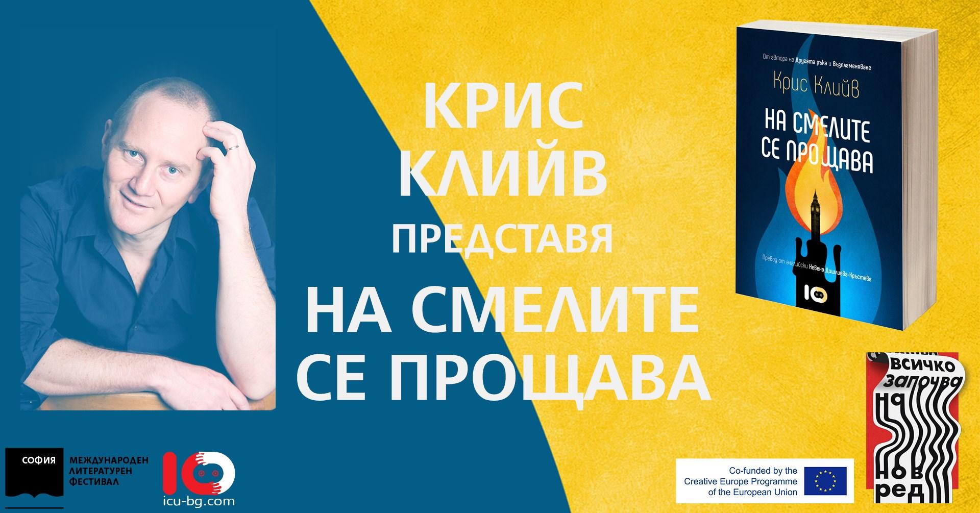 """Крис Клийв представя романа си """"На смелите се прощава"""" онлайн"""