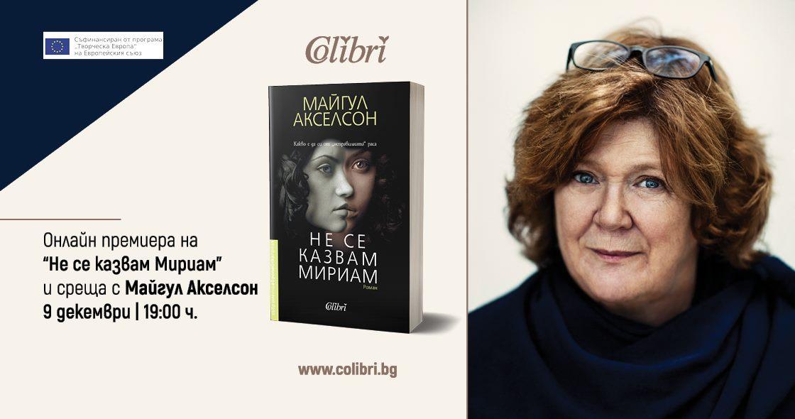 Online среща с шведската писателка Майгул Акселсон