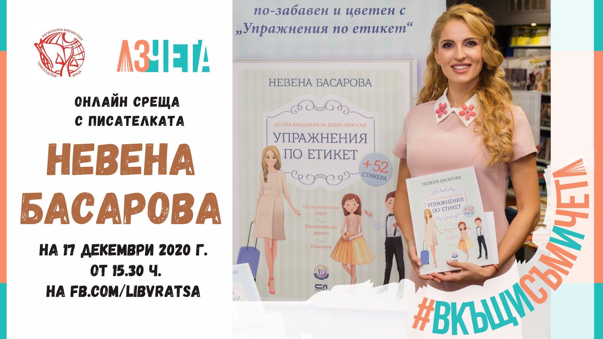 """#ВкъщиСъмИЧета13 представя Невена Басарова с """"Упражнения по етикет"""""""
