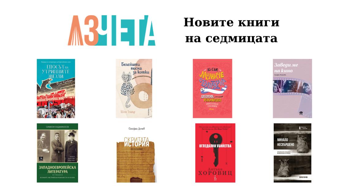 Новите книги на седмицата - 27.12.2020