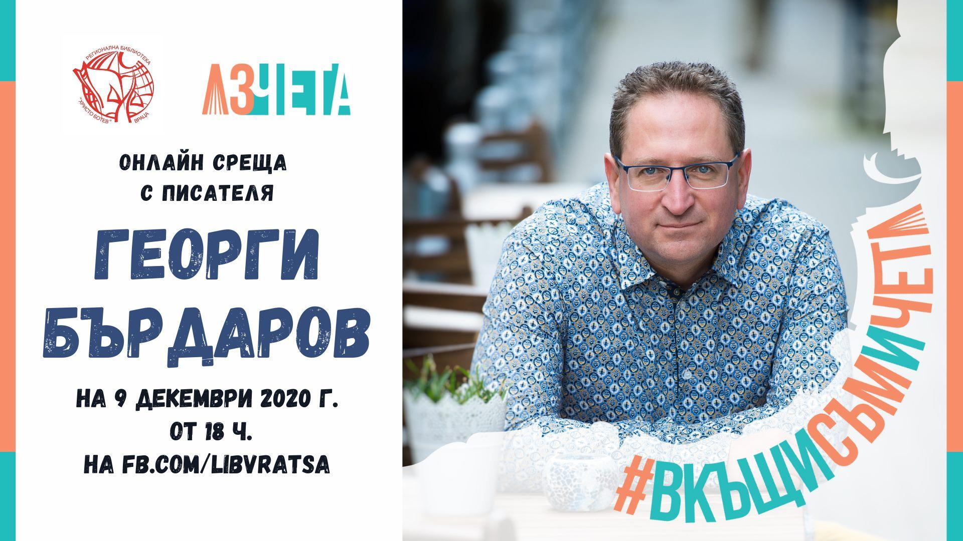 #ВкъщиСъмИЧета12 представя Георги Бърдаров