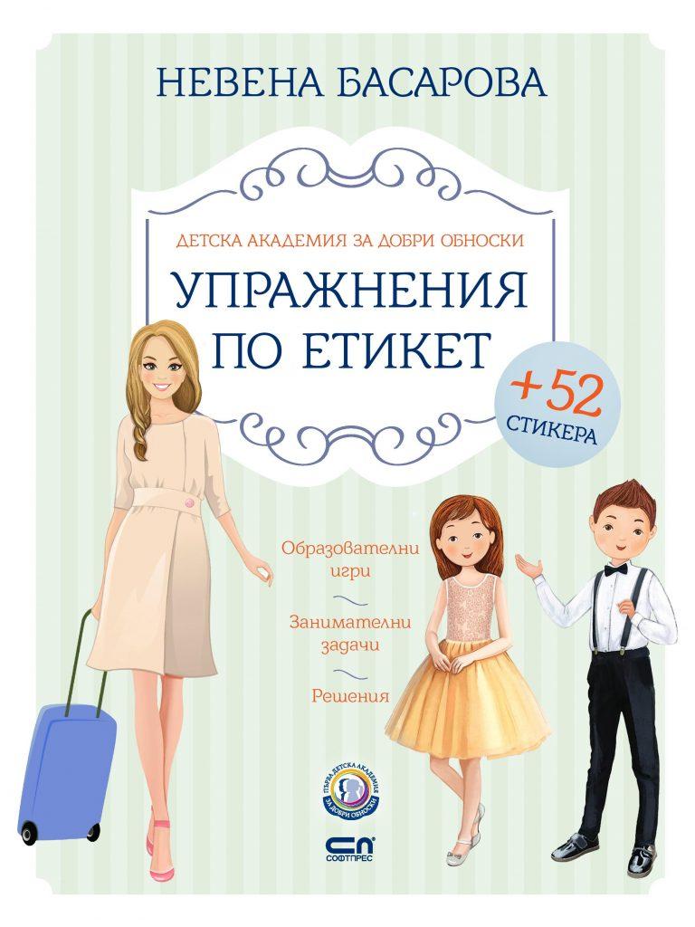 Упражнения по етикет - Невена Басарова