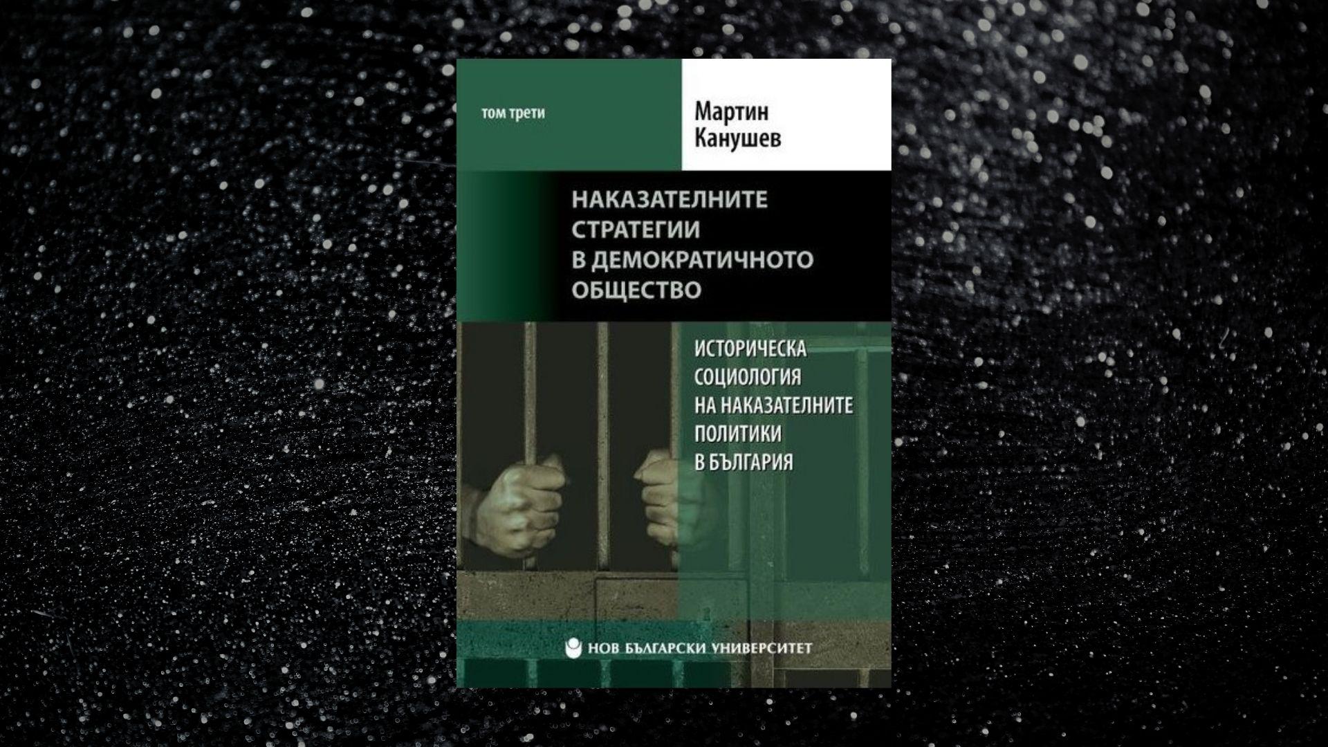 Историческа социология на наказателните политики в България: Т. 3.: Наказателните стратегии в демократичното общество