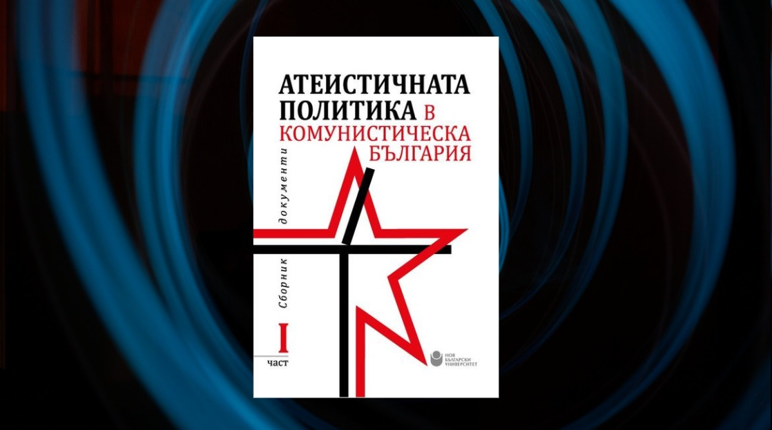 """Представяне на """"Атеистичната политика в комунистическа България"""""""