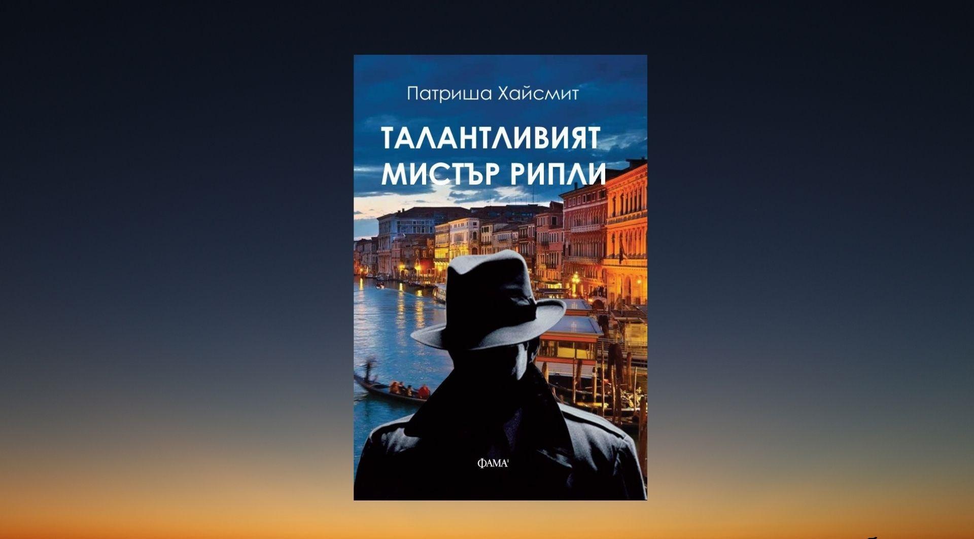 """Читателски клуб на НБУ: Разговор за """"Талантливият Мистър Рипли"""" на Патриша Хайсмит"""