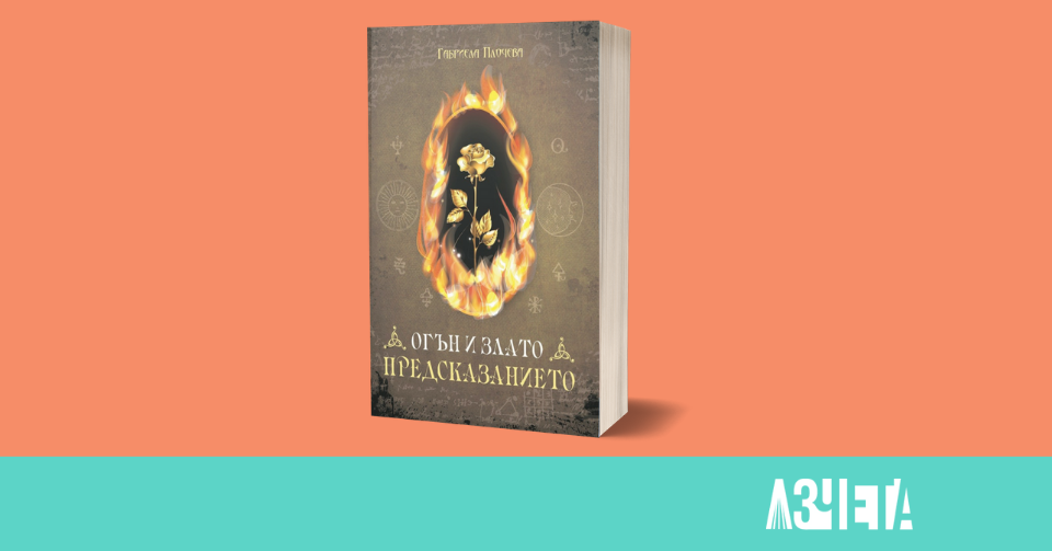 Огън и злато: Предсказанието - Габриела Плочева