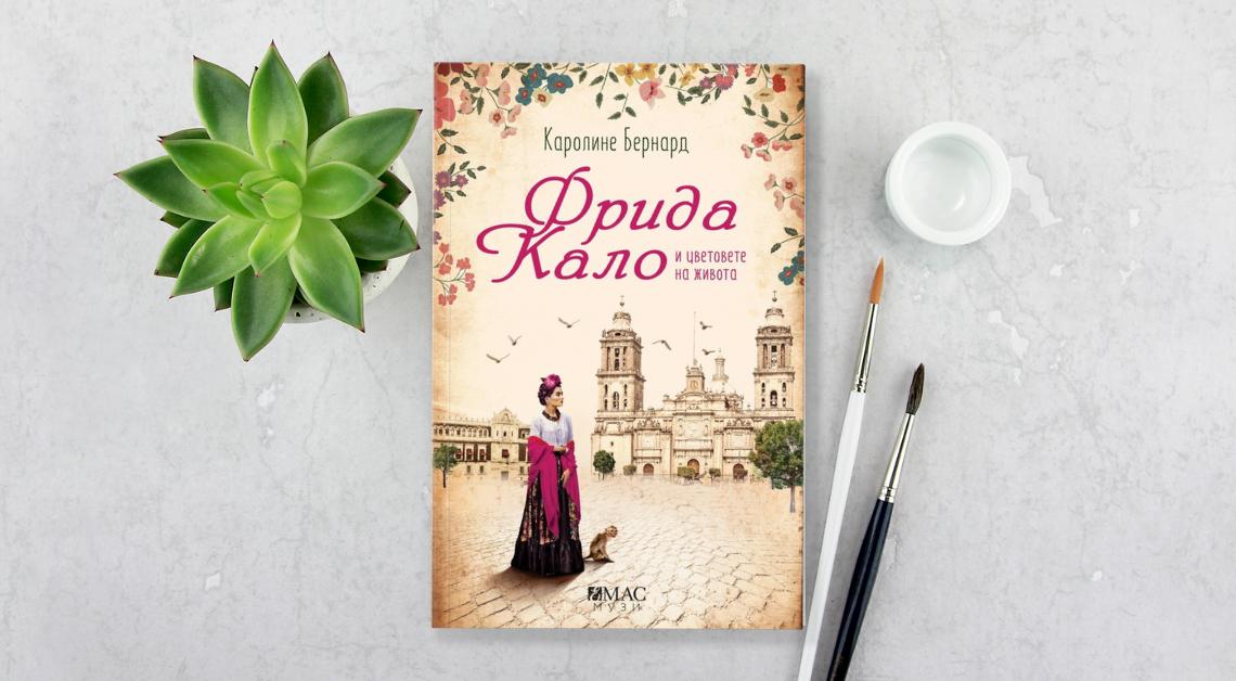 """""""Фрида Кало и цветовете на живота"""""""