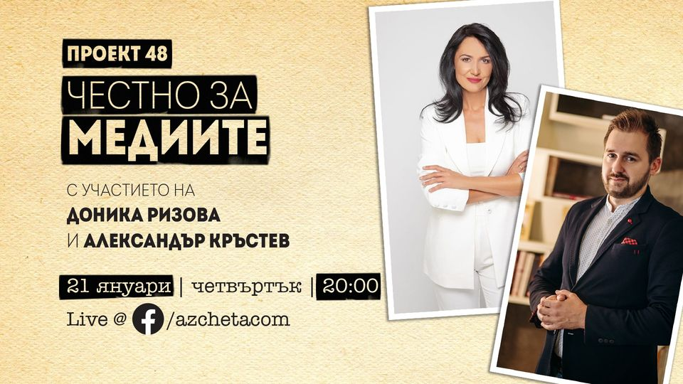 Проект 48 | Честно за медиите с Доника Ризова и Алекс Кръстев