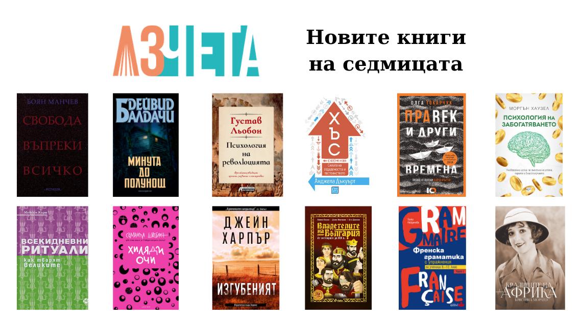 Новите книги на седмицата - 28.02.2021