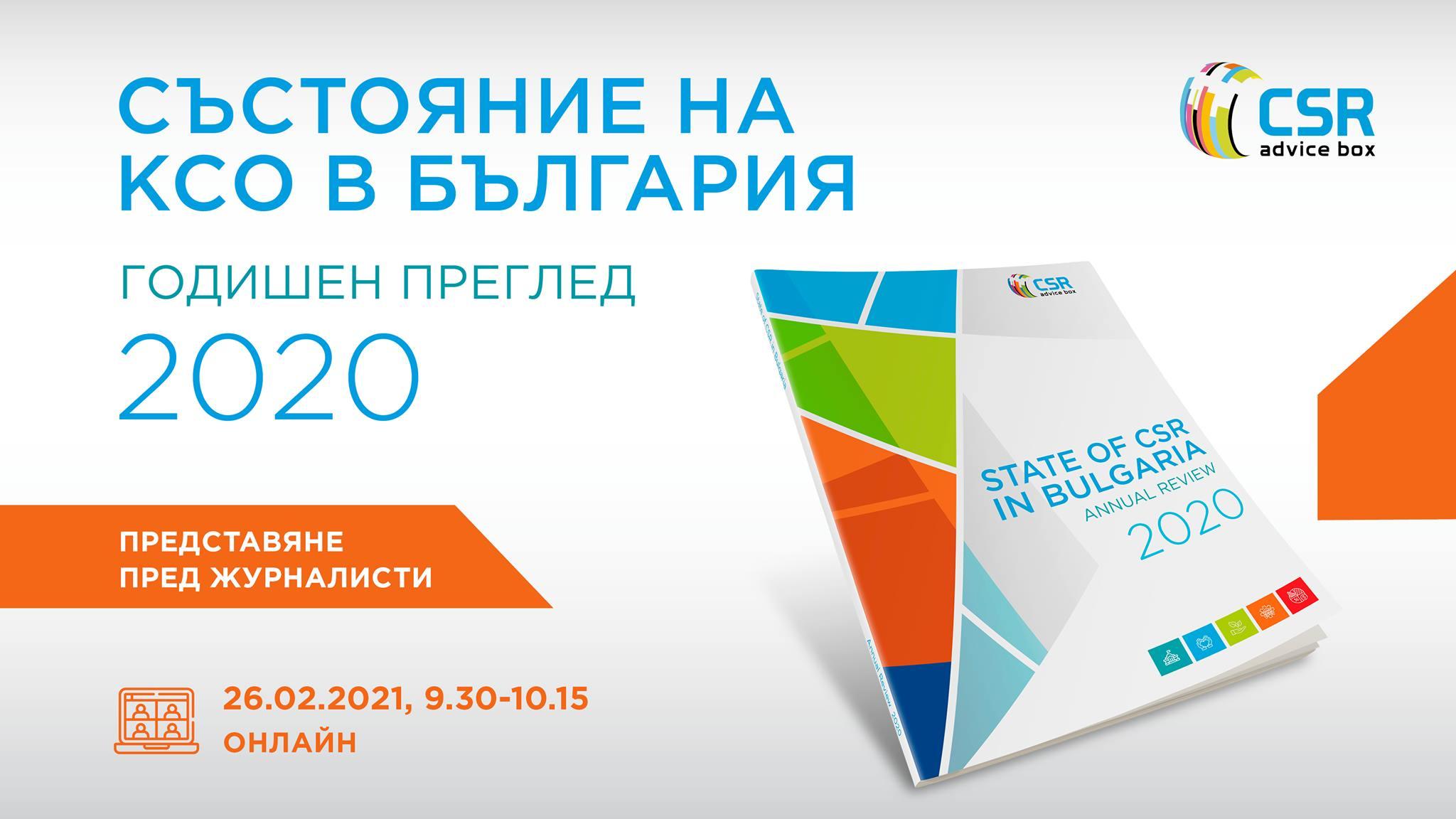 """Среща с журналисти """"Състояние на КСО в България"""" 2020"""