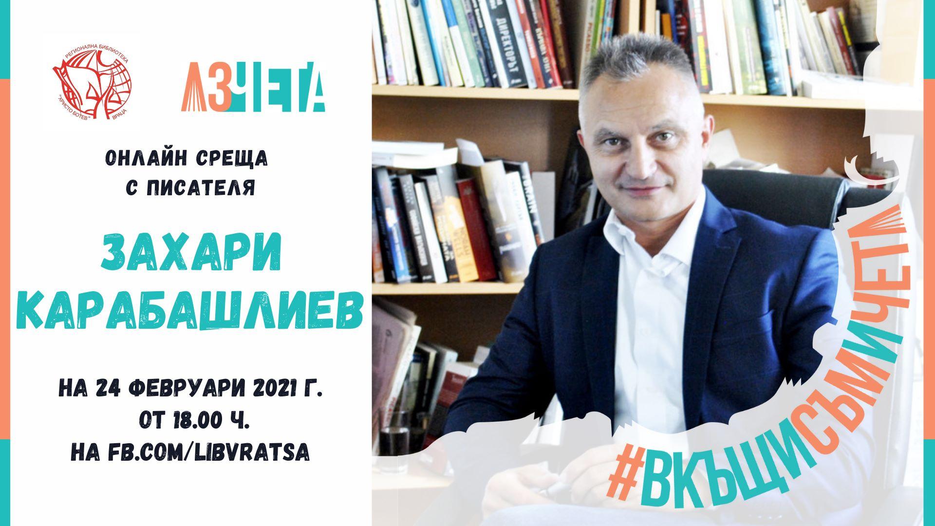 """#ВкъщиСъмИЧета16 представя Захари Карабашлиев с """"Опашката"""""""