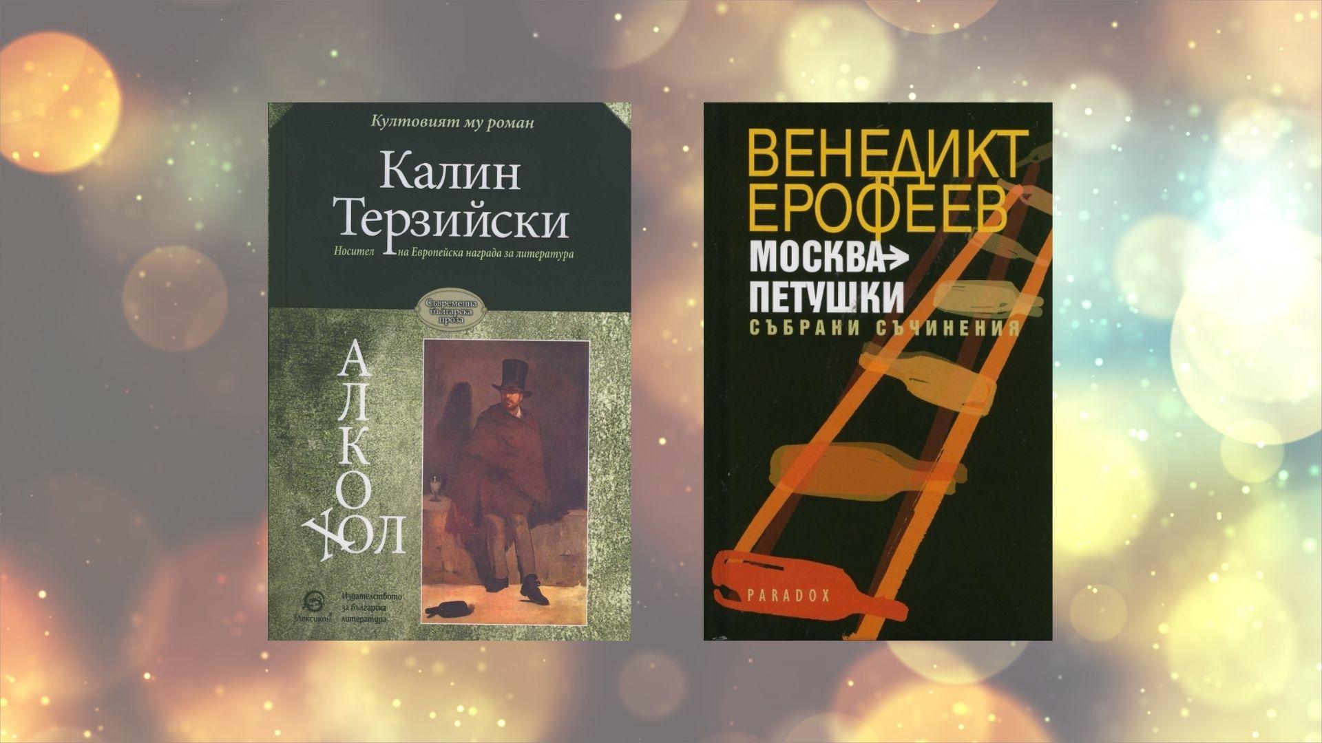 """Сeминар """"Алкалоиди и ациди във и срещу историята"""": Четвърта сбирка"""