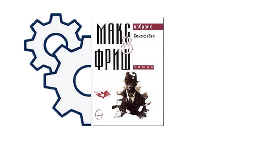 """Читателски клуб на НБУ: Разговор за """"Хомо Фабер"""" от Макс Фриш"""