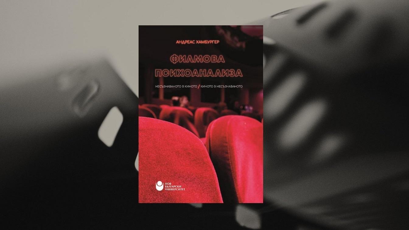 """Представяне на """"Филмова психоанализа. Несъзнаваното в киното – киното в несъзнаваното"""" от Андреас Хамбургер"""