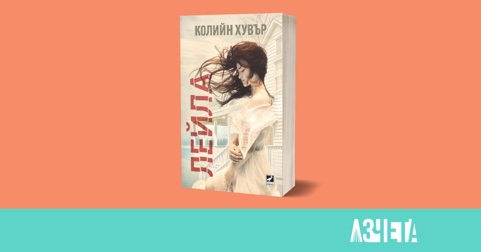 AzCheta Review Cover Лейла
